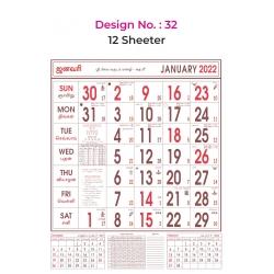 Monthly Calendar Design No 32