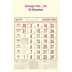 Monthly Calendar Design No 34